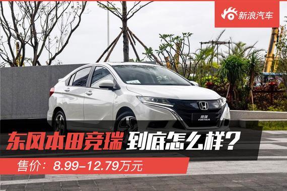 解码新车:东风本田竞瑞到底怎么样?