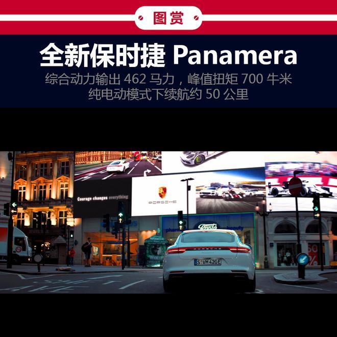 新保时捷Panamera随勒芒冠军赛车游伦敦