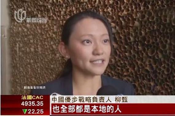 柳甄新东家曝光:离开Uber后加盟今日头条