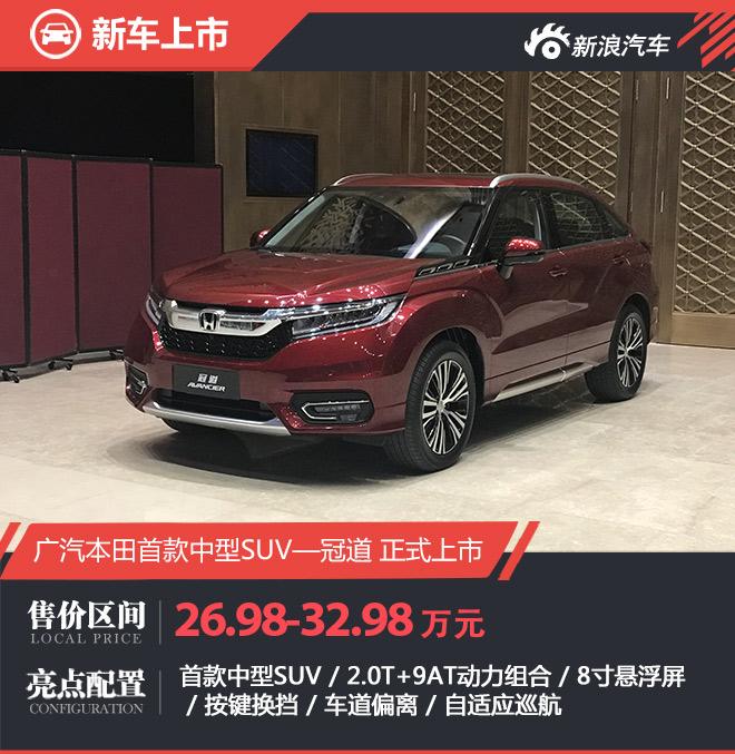 广汽本田全新冠道正式上市 售26.98万元起