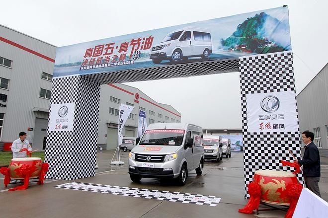东风御风节油挑战赛第二季全国总决赛开幕