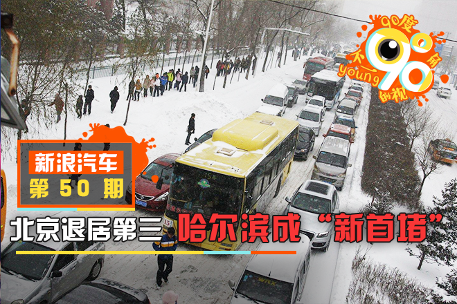 90度 全国拥堵北京第三 哈尔滨成新首堵