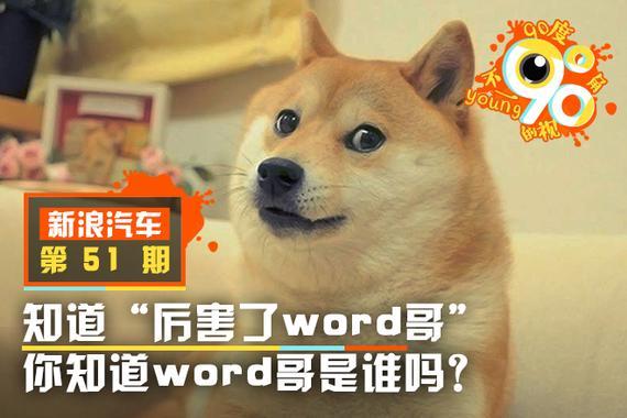 90度|厉害了word哥?你知道word哥是谁吗?