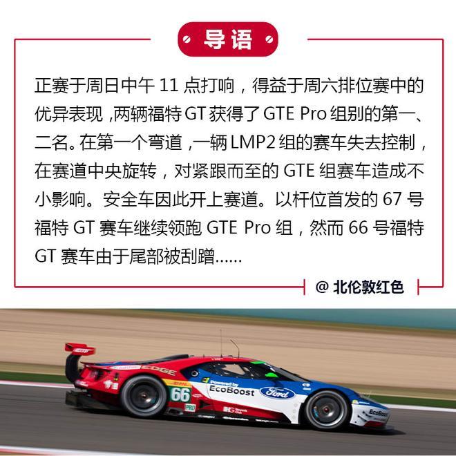 鏖战WEC上海站 福特GT赛车包揽组别冠亚军