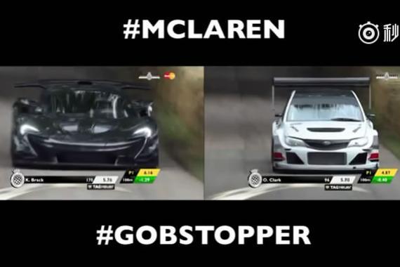 视频:迈凯伦P1 LM和斯巴鲁翼豹跑圈