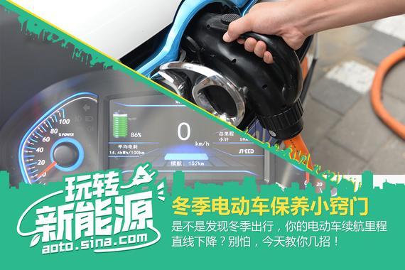 玩转新能源:小窍门教你冬季保养电动车