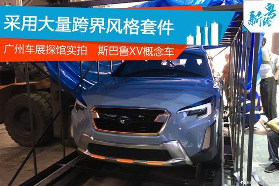 广州车展探馆实拍斯巴鲁XV概念车
