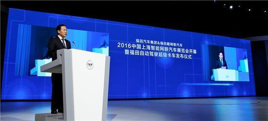 智能网联技术 福田发布无人驾驶卡车