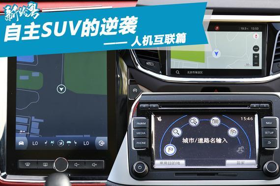 《自主SUV的逆袭》之人机互联系统篇