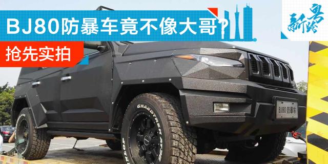 广州惊现SUV防暴车!够猛