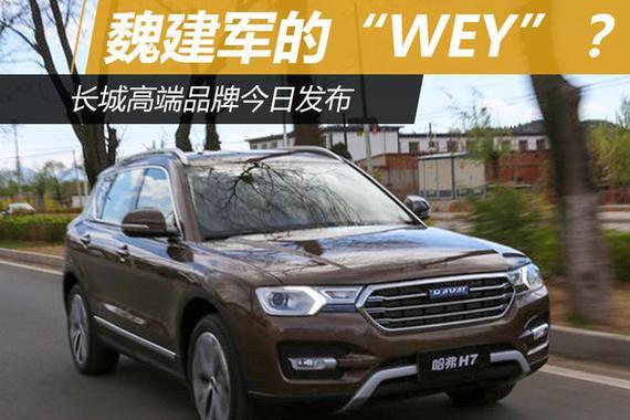 """魏建军的""""WEY""""?长城高端品牌今日发布"""