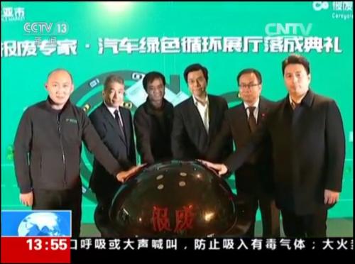 央视聚焦中国首家汽车报废大厅