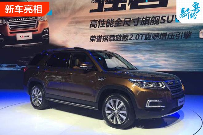 2016广州车展:长安CS95量产版车型亮相