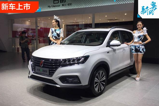 2016广州车展:荣威eRX5上市 售26.59万起