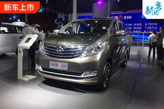 2016广州车展:长安睿行S50售5.89-8.19万