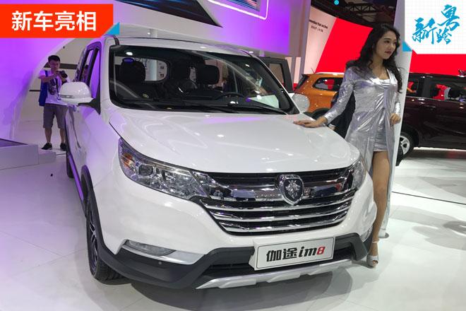 2016广州车展:福田汽车北京伽途im亮相