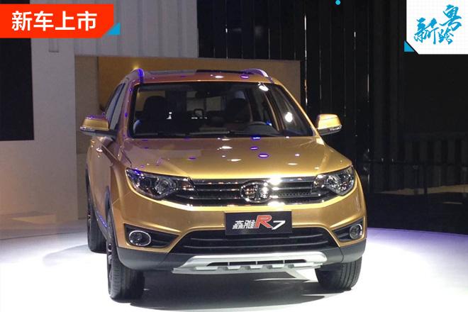 2016广州车展:一汽吉林森雅R7自动挡上市