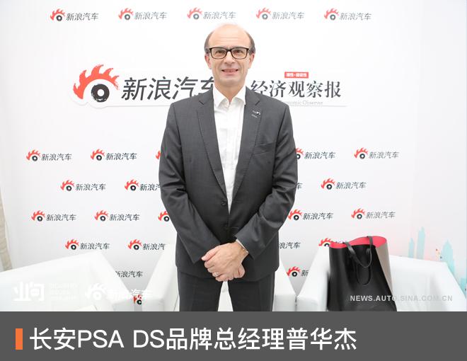 PSA普华杰:2017年导入DS第二代产品谱系