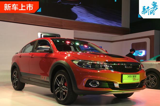 2016广州车展:观致3 GT跨界车正式上市