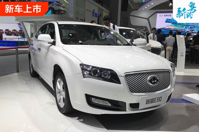 2016广州车展:全新路盛E80上市 6.18万起