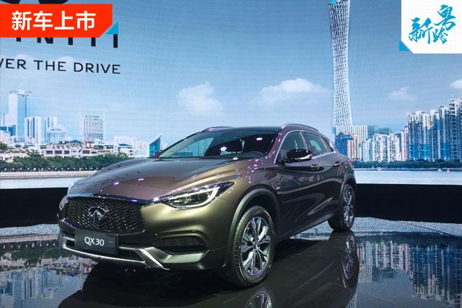 2016广州车展:英菲尼迪全新QX30正式上市