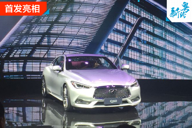 2016广州车展:英菲尼迪全新Q60国内首发