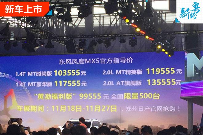 2016广州车展:东风风度MX5正式上市