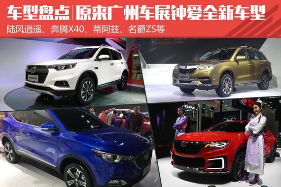 车展盘点:原来广州车展钟爱全新车型