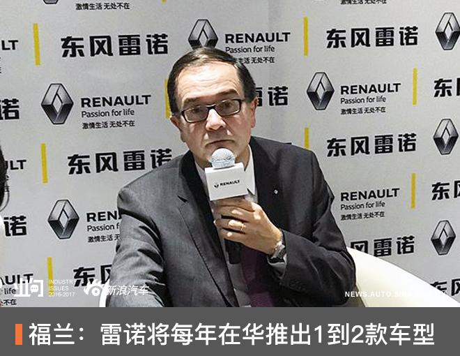 福兰:雷诺计划每年在华推出1到2款车型