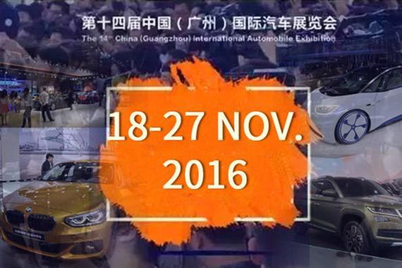 2016广州车展:各车企都有了哪些大动作?