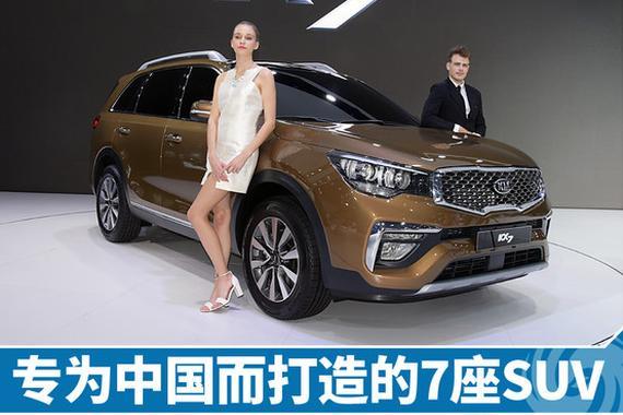 新车图解:起亚KX7 专为中国市场打造