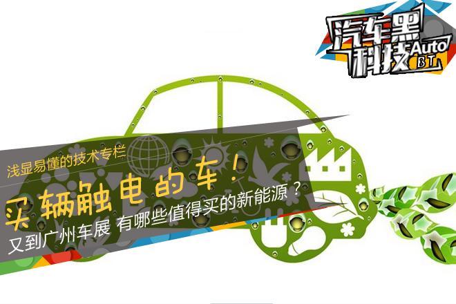 汽车黑科技车展版 买辆触电的车!