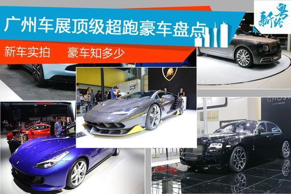 豪车知多少 广州车展顶级超跑豪车盘点