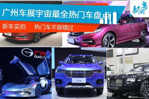 广州车展宇宙最全热门车型盘点