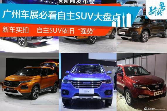 广州车展必看自主SUV大盘点