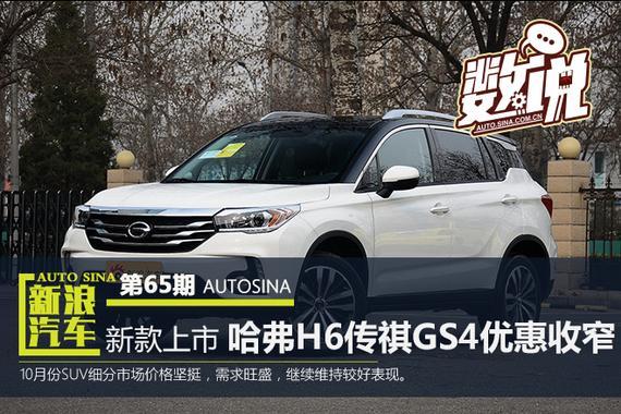 数说|新款上市 哈弗H6传祺GS4优惠收窄