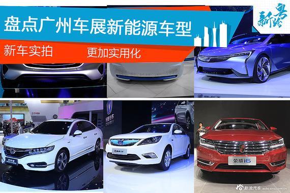 更加实用化 盘点广州车展新能源车