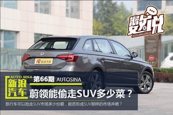 数说|竞争力分析:蔚领能偷走SUV多少菜?