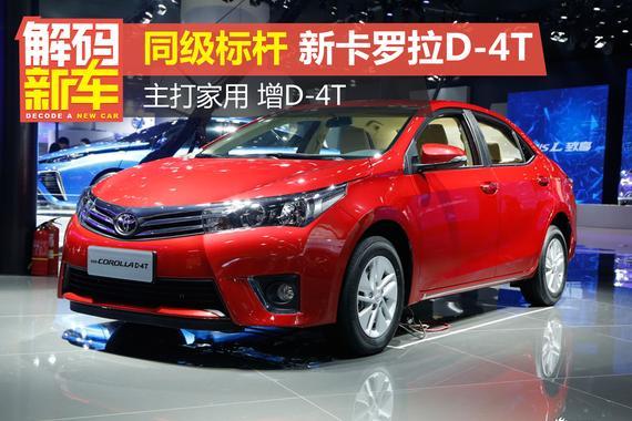 解码新车:一汽丰田新卡罗拉D-4T怎么样?