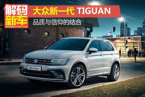 大众全新一代Tiguan好在哪儿?怎么选?