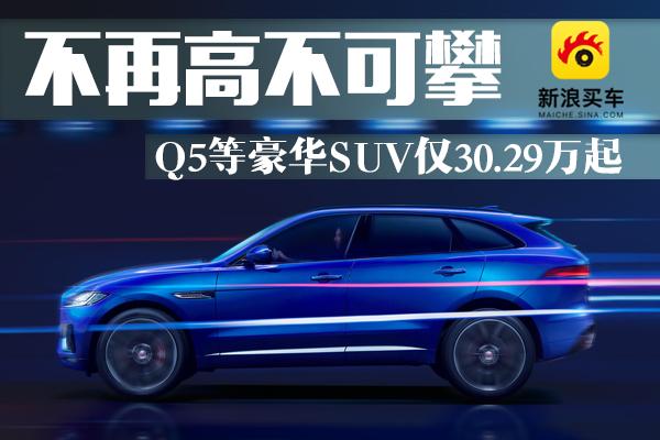 不再高不可攀 Q5等中型豪华SUV30.29万起