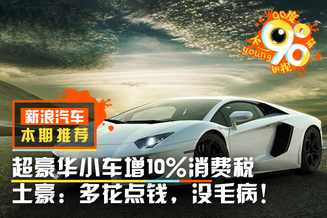 超豪华车加增10%税 土豪:没毛病