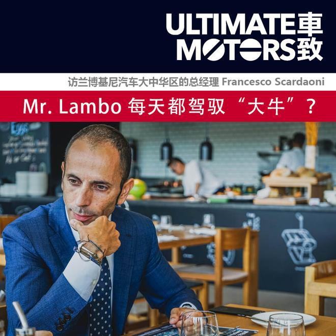 """Mr. Lambo每天都驾驭""""大牛""""?"""