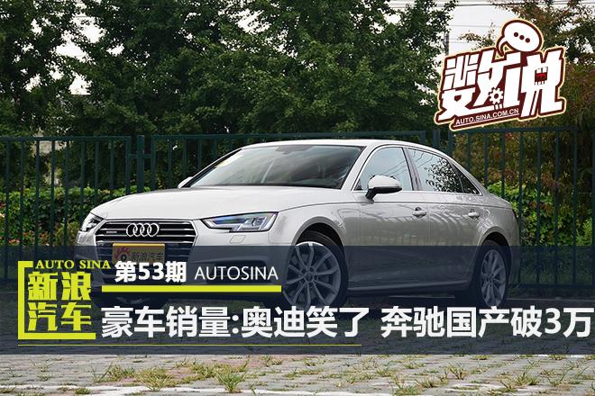 数说|豪车8月销量:奥迪笑了 奔驰国产破3万