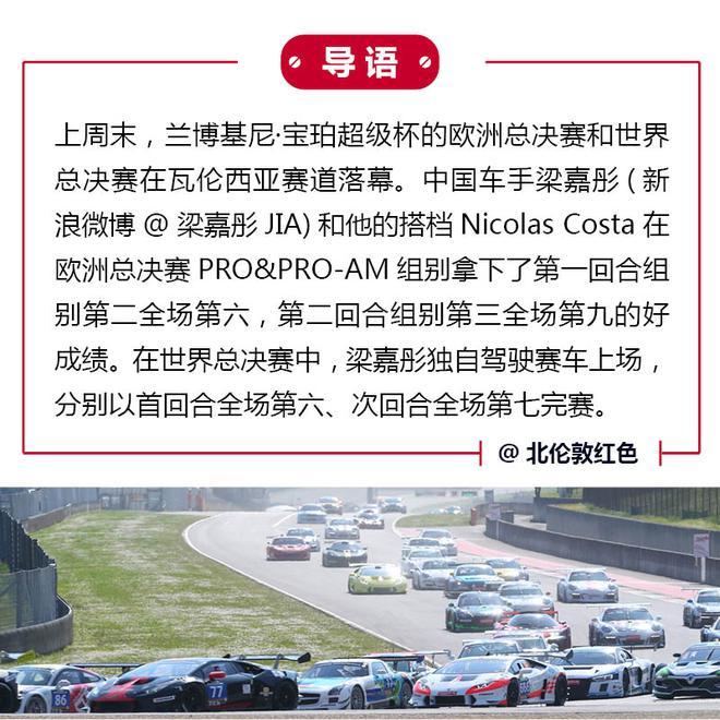 鏖战欧洲中国车手梁嘉彤2016赛季战绩优秀