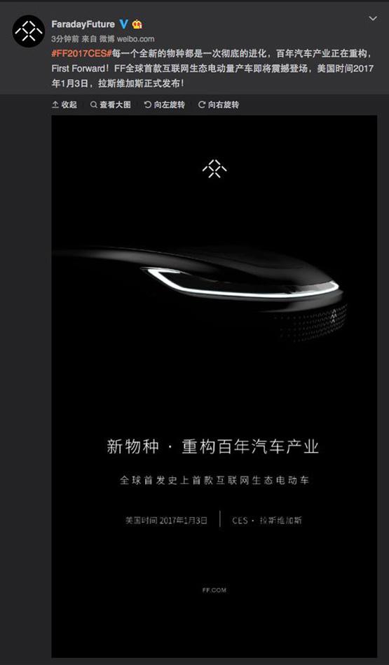 乐视战略伙伴FF 1月3日量产车全球首发