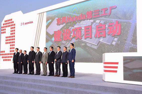 东风本田三工厂开建 以两倍于市场增速冲刺