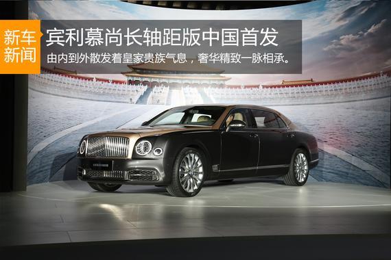 奢华精致之作 宾利慕尚长轴距版中国首发