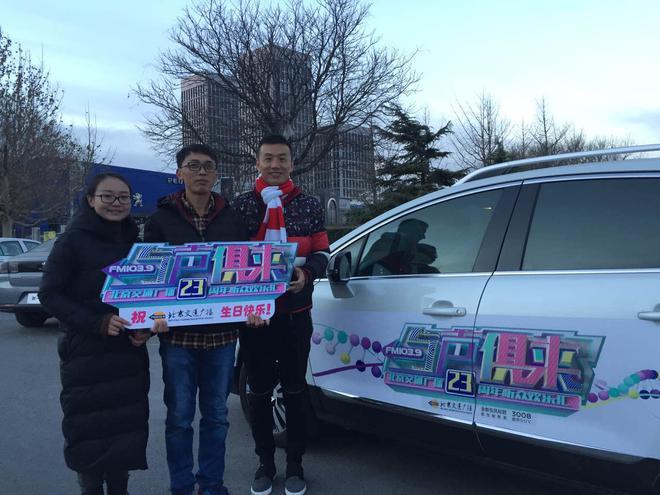 北京交通广播《新闻晚知道》主持人孟洋和记者王丹与听众互动