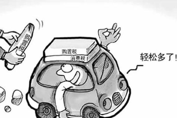 Hot!2017年小排量汽车购置税或升至7.5%